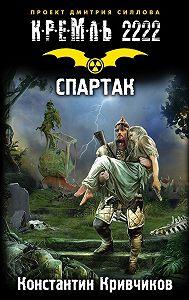 Константин Кривчиков -Кремль 2222. Спартак