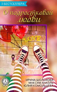 Максим Анаэль -Сборник «3 бестселлера о подростковой любви»