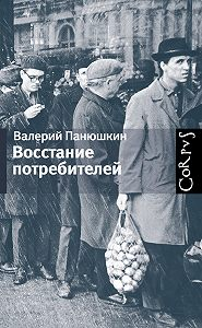Валерий Панюшкин -Восстание потребителей