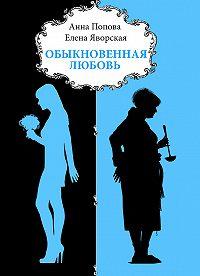 Елена Яворская, Анна Попова - Обыкновенная любовь