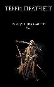 Терри Пратчетт -Мор, ученик Смерти
