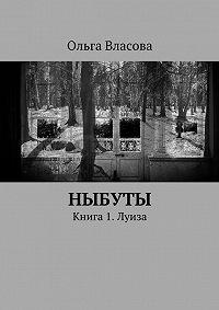 Ольга Власова -Ныбуты. Книга 1. Луиза
