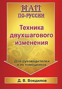 Дмитрий Воедилов -Техника двухшагового изменения