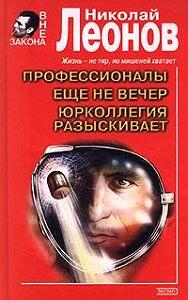 Николай Леонов - Еще не вечер