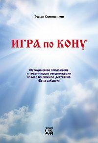 Роман Симоненков -Игра по кону