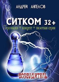 Андрей Ангелов -Ситком 32+. Возбудитель