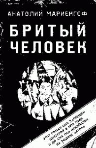 Анатолий Мариенгоф -Бритый человек