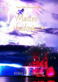 Krista La Tormenta -Master's shadowgate. Том 3.Восточныйбриз