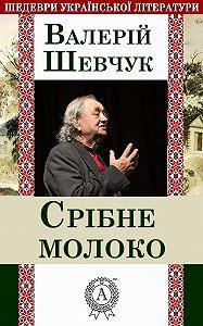 Валерій Шевчук - Срібне молоко