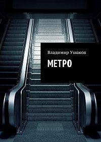 Владимир Ушаков -Метро