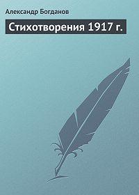 Александр Алексеевич Богданов -Стихотворения 1917 г.
