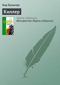 Кир Булычев -Киллер