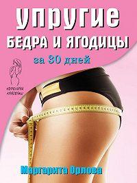 Маргарита Орлова -Упругие бедра и ягодицы за 30 дней