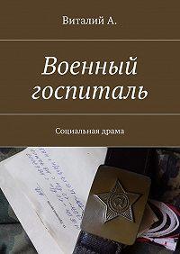 Виталий А. -Военный госпиталь. Социальная драма