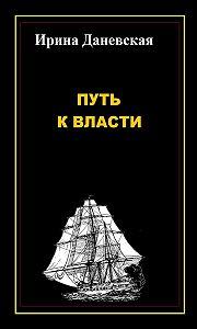 Ирина Даневская -Путь к власти