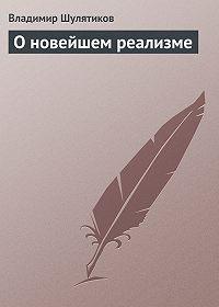 Владимир Шулятиков -О новейшем реализме