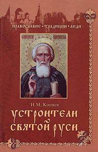 Николай Михайлович Коняев -Устроители Святой Руси