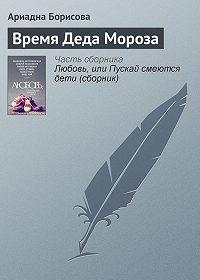 Ариадна Борисова -Время Деда Мороза