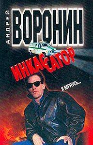 Андрей Воронин -Я вернусь...