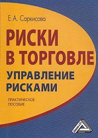 Е. А. Саркисова - Риски в торговле. Управление рисками