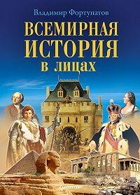 В. В. Фортунатов - Всемирная история в лицах