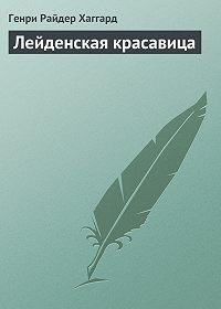 Генри Хаггард -Лейденская красавица