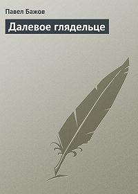 Павел Бажов -Далевое глядельце