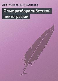 Лев Гумилев, Б. И. Кузнецов - Опыт разбора тибетской пиктографии