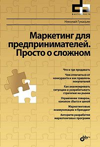 Николай Гукасьян - Маркетинг для предпринимателей. Просто о сложном