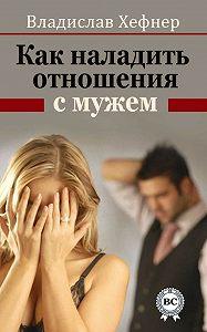 Владислав Хефнер -Как наладить отношения с мужем