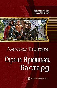 Александр Башибузук -Страна Арманьяк. Бастард