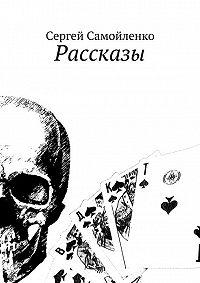 Сергей Самойленко -Рассказы