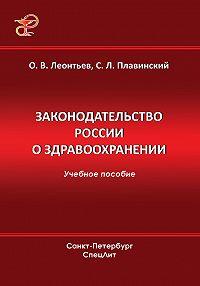 Олег Леонтьев -Законодательство России о здравоохранении