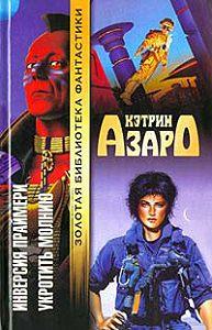 Кэтрин Азаро - Укротить молнию
