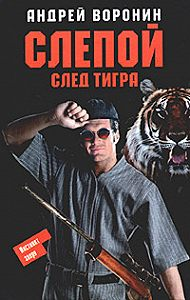 Андрей Воронин - След тигра