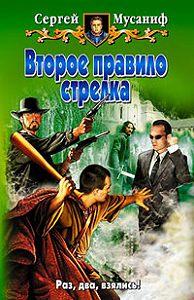 Сергей  Мусаниф - Второе правило стрелка