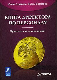 Елена Рудавина, Вадим Екомасов - Книга директора по персоналу