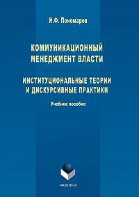 Николай Пономарев -Коммуникационный менеджмент власти. Институциональные теории и дискурсивные практики. Учебное пособие