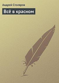 Андрей Столяров - Всё в красном