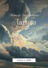 Анжела Богуславская -Лирика. Стихи олюбви
