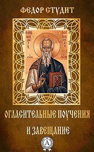 Федор Студит -Огласительные поучения и завещание