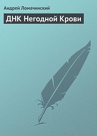 Андрей Ломачинский -ДНК Негодной Крови