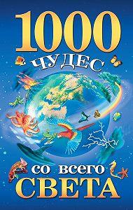 Елена Гурнакова - 1000 чудес со всего света