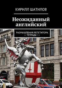 Кирилл Шатилов -Неожиданный английский
