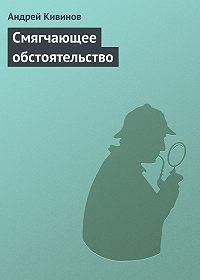 Андрей Кивинов - Смягчающее обстоятельство