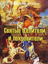 Владимир Южин - Cвятые целители и покровители