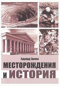 Эдвард Эрлих -Месторождения и история