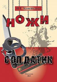 Найля Копейкина -Ножи. Солдатик (сборник)