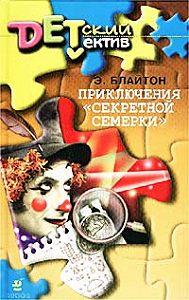 Энид Блайтон - Приключения «Секретной семерки»