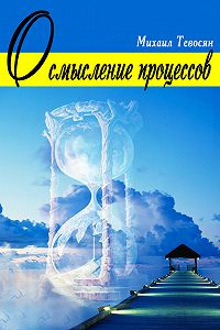 Михаил Тевосян - Осмысление процессов